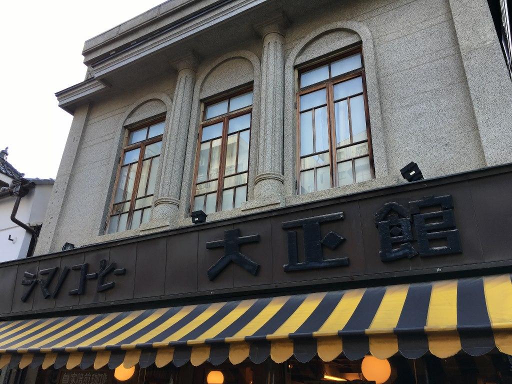 シマノコーヒー大正館 (3)