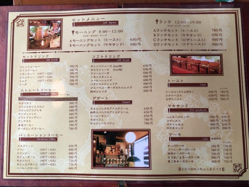 シマノコーヒー大正館 (10)