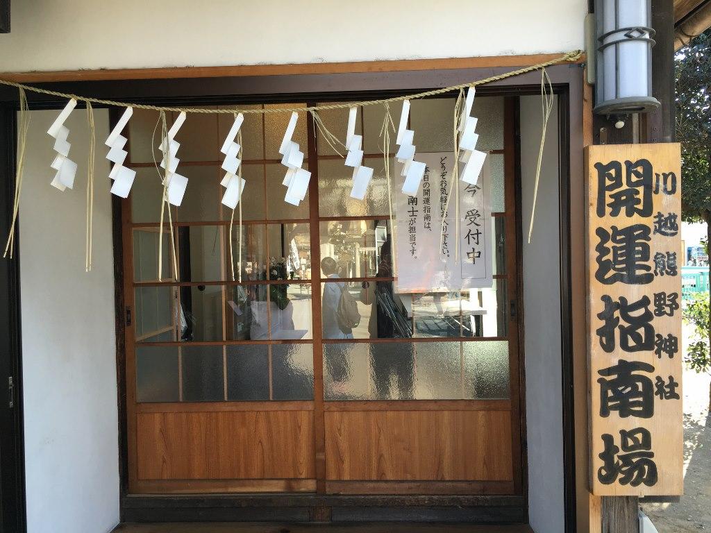 熊野神社@川越 (19)