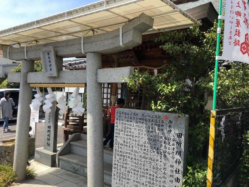 田所明神社 (10)