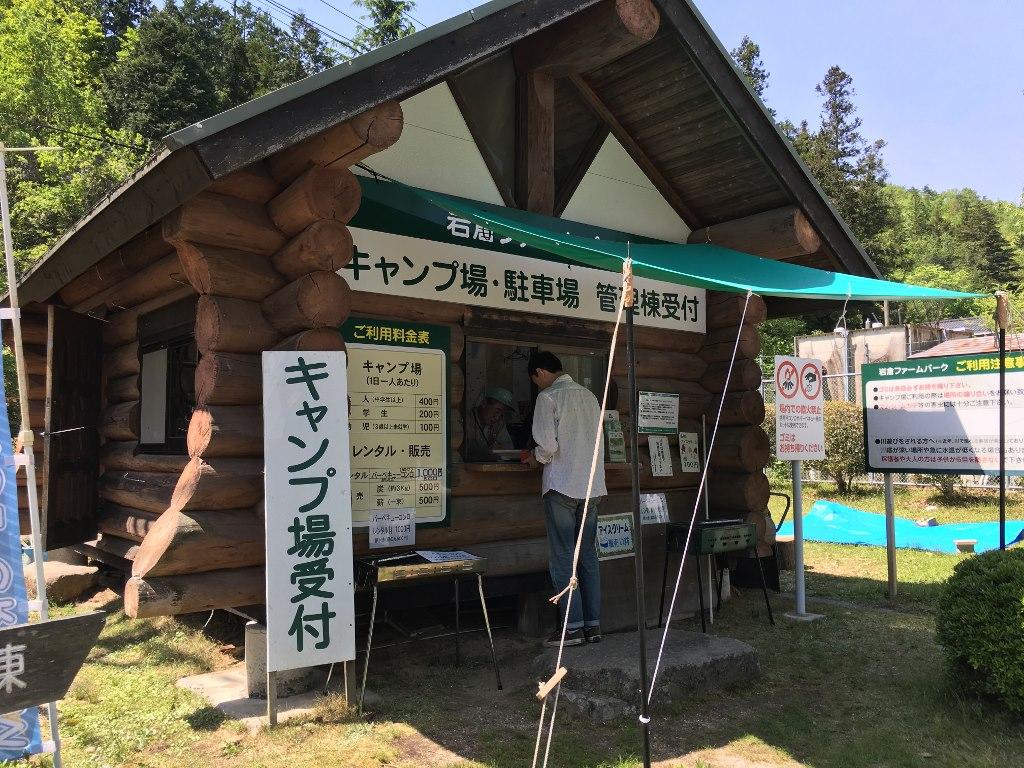 岩倉キャンプ場 (17)