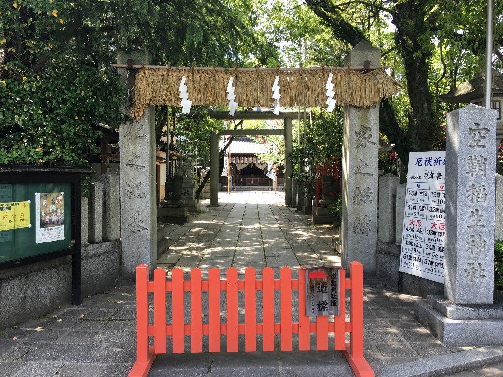 空鞘稲生神社 (16)