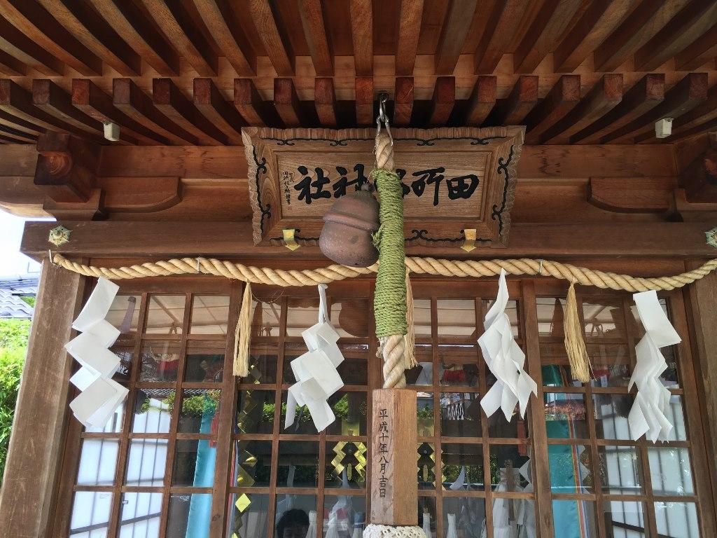 田所明神社 (9)