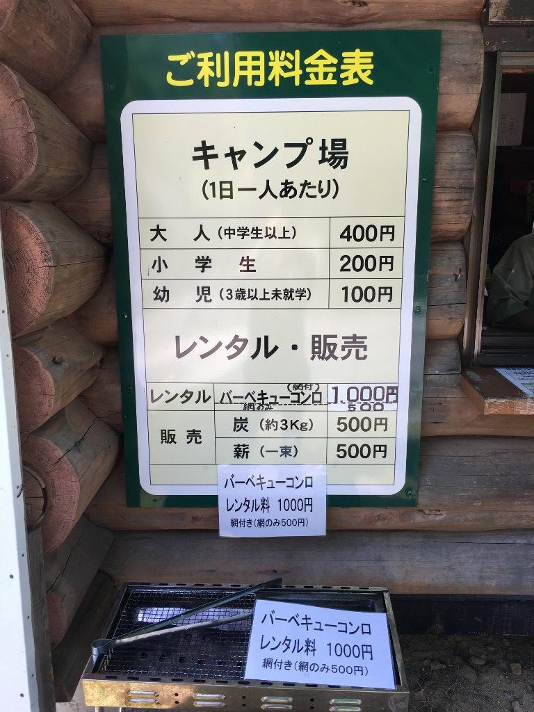 岩倉キャンプ場 (18)