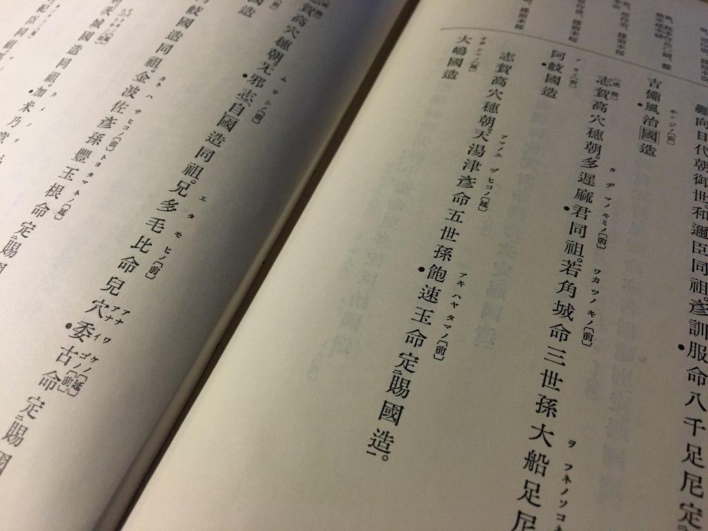先代旧事本紀 (6)