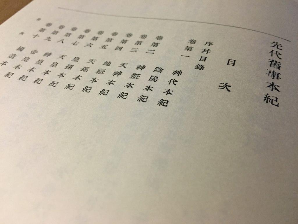 先代旧事本紀 (13)