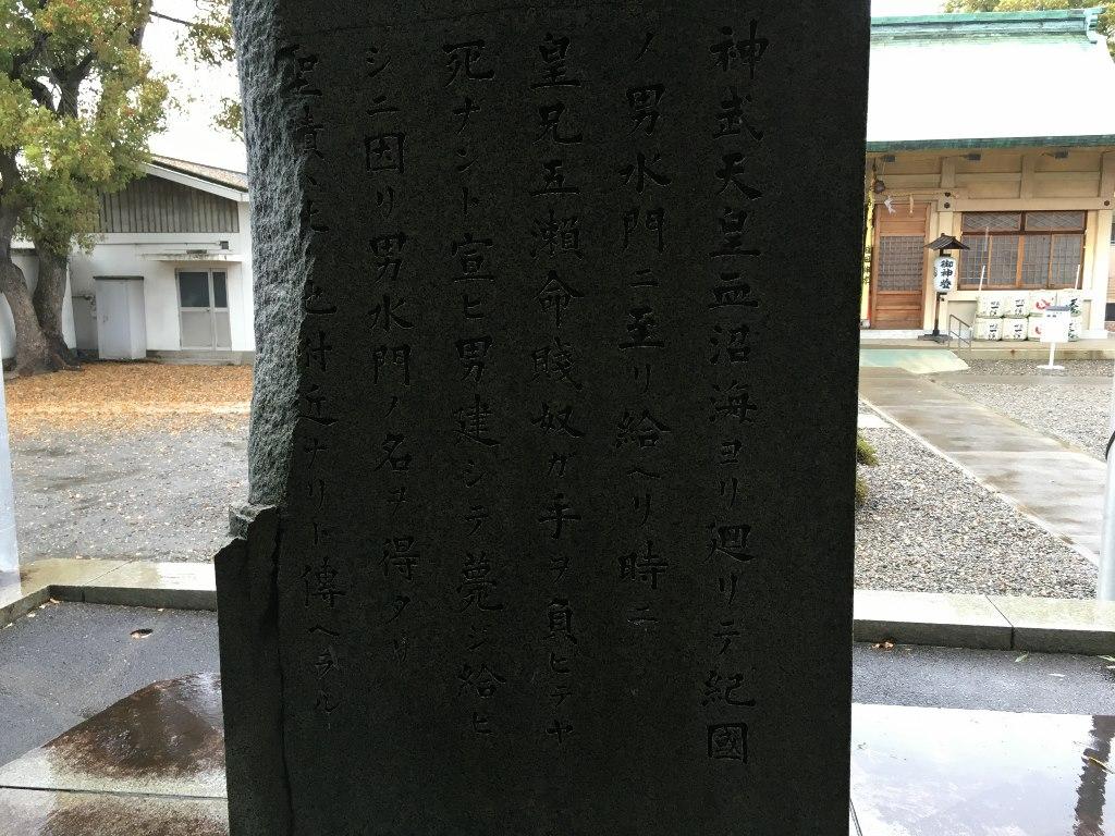 神武天皇聖蹟男水門顕彰碑 (1)