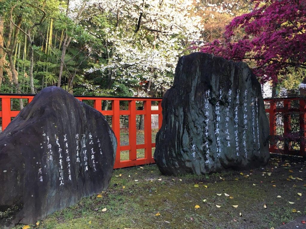 玉津島神社 (16)