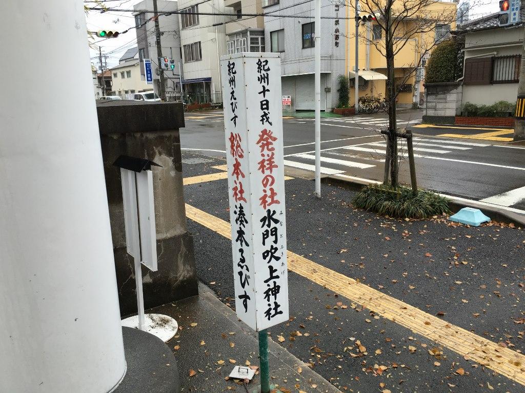 水門吹上神社 (13)