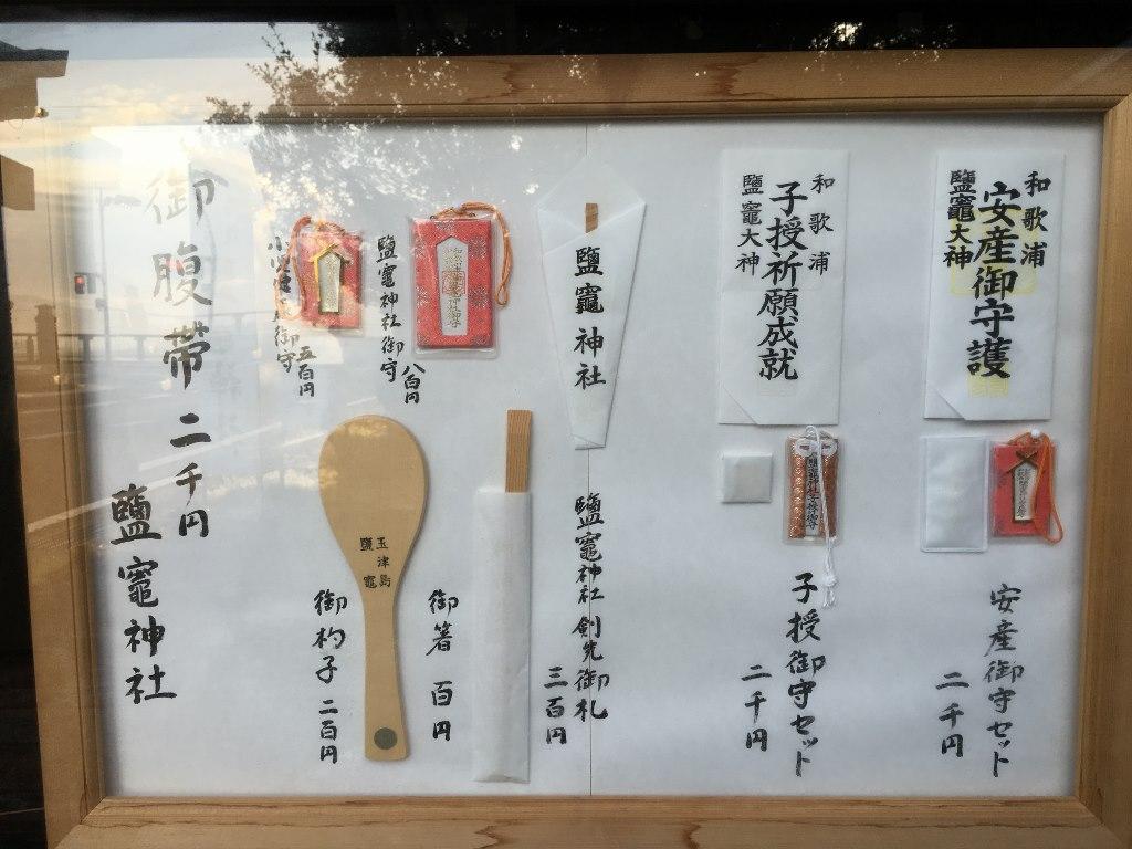 鹽竃神社 (14)