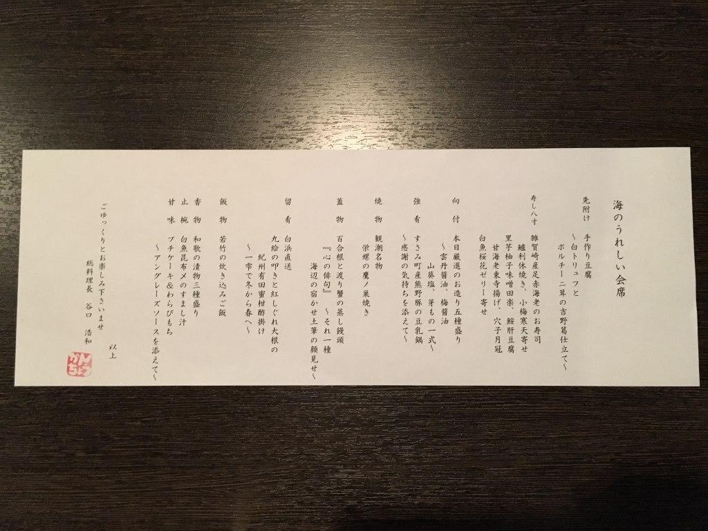 漁火の宿シーサイド観潮 (28)