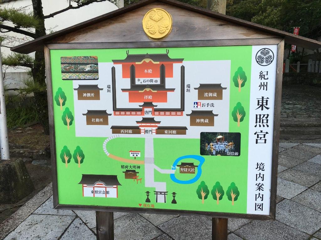 紀州東照宮 (7)