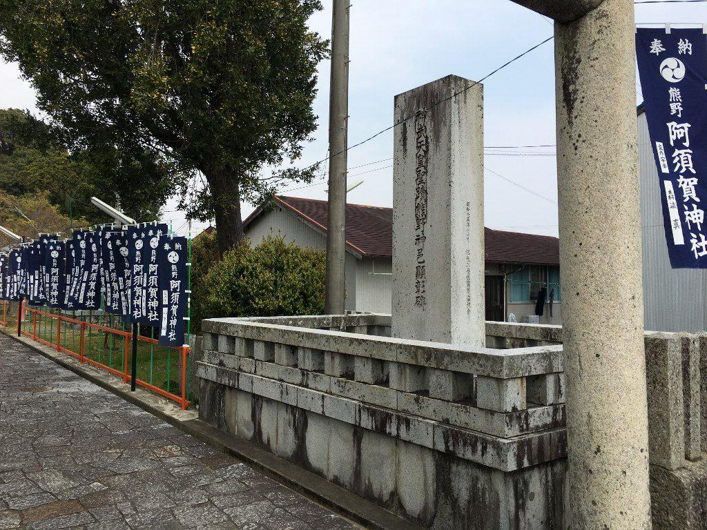 阿須賀神社 神邑顕彰碑 (4) (1024x768)