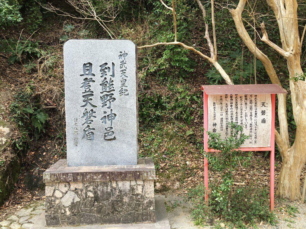 天磐盾 神倉神社 (114) (1024x768)