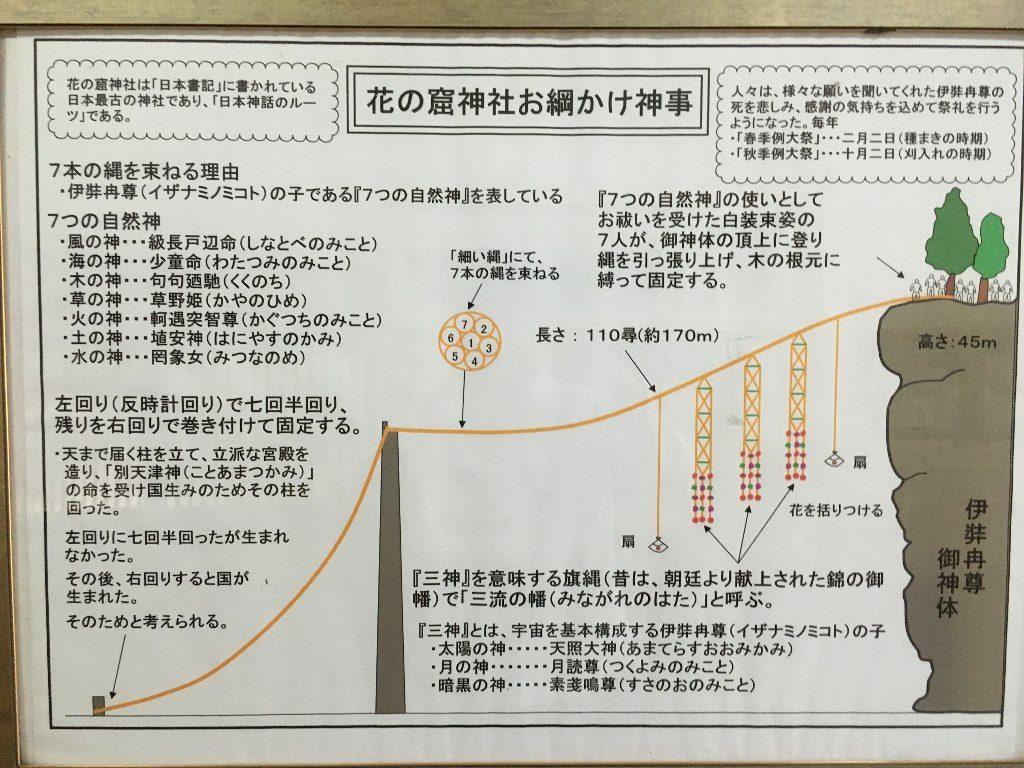 花窟神社 (19)