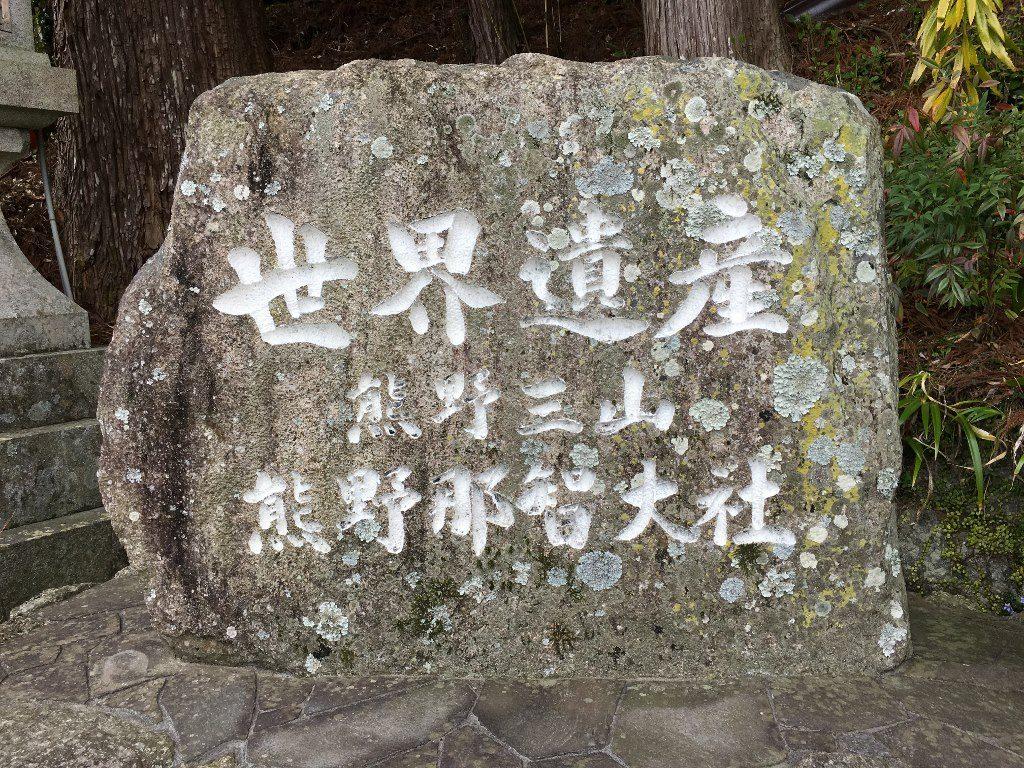 熊野那智大社 (97) (1024x768)