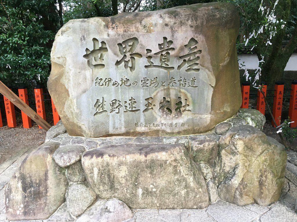 熊野速玉神社 (42)