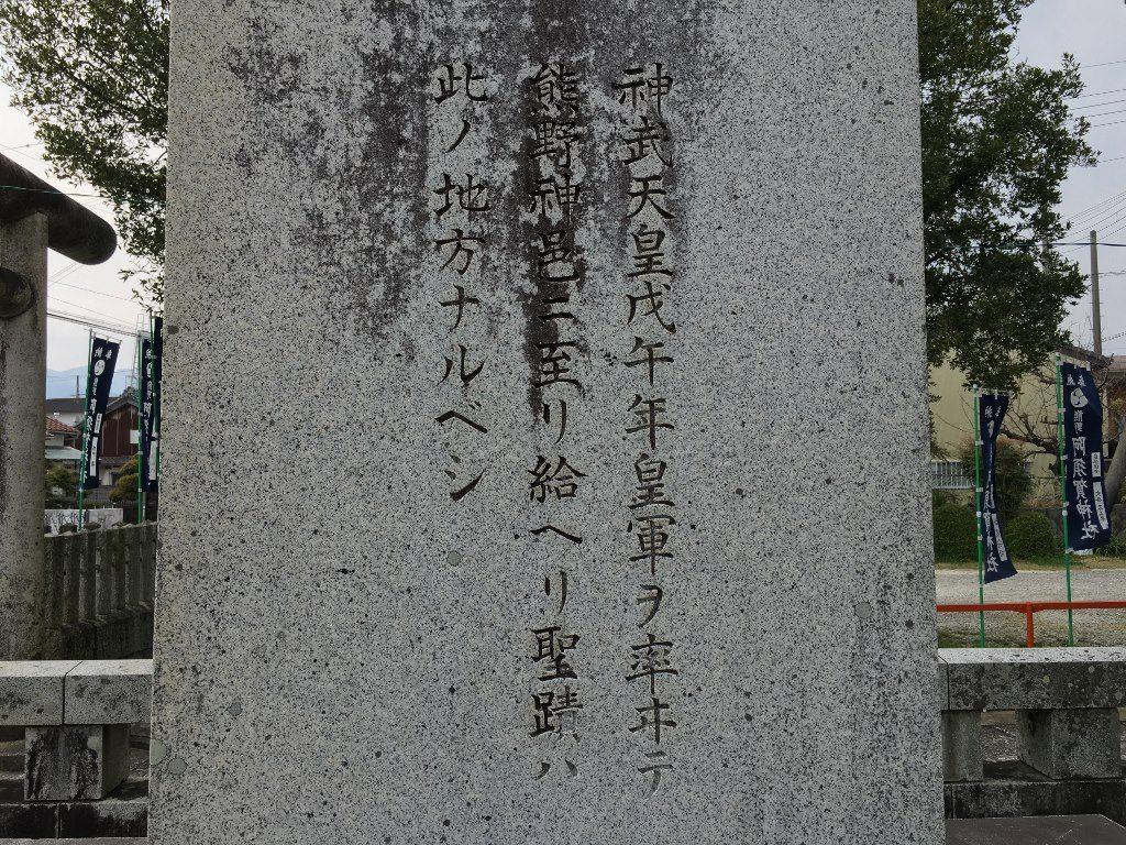 阿須賀神社 神邑顕彰碑 (6) (1024x768)