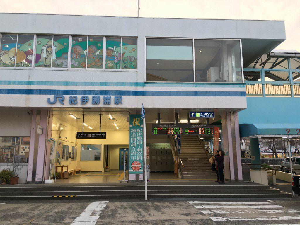 那智勝浦駅 (2)