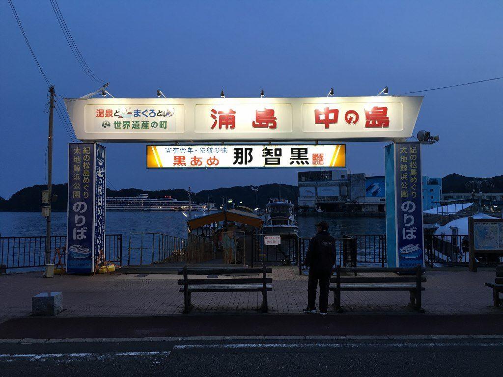 ホテル浦島への船 (3)