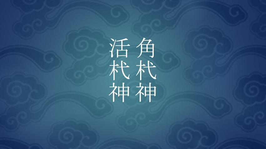 角杙神と活杙神