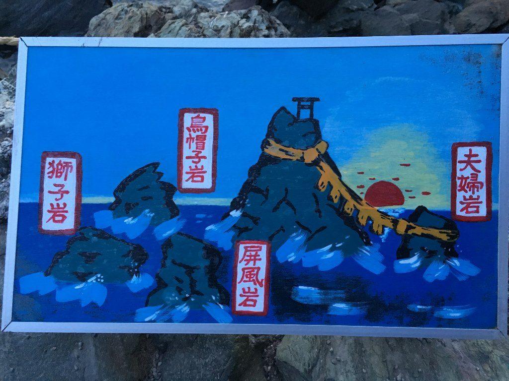 二見興玉神社と夫婦岩 (13)