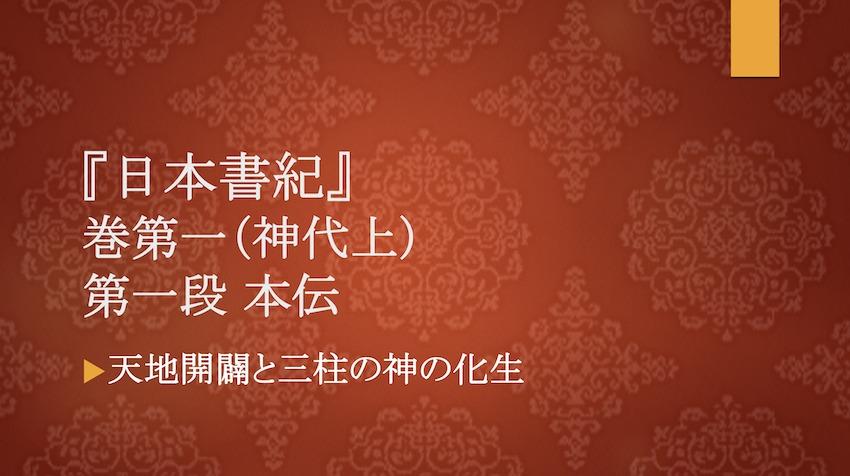 『日本書紀』第一段