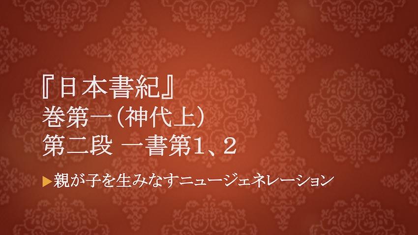 『日本書紀』第二段